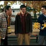 mqdefault 718 150x150 - 《柴公園》萌柴版預告!10月25日正式上映|無汪不利