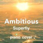mqdefault 735 150x150 - 『 Ambitious 』  Superfly  ドラマ〜わたし、定時で帰ります。〜主題歌  ♪ Piano cover