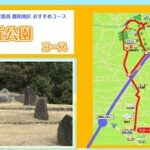 mqdefault 103 150x150 - 元気アップ★ウォーキング:紫ヶ丘公園コース