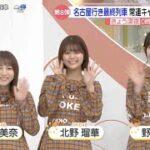 mqdefault 116 150x150 - 20200127 メ~テレ アップ! 名古屋行き最終列車2020 SKE48告知
