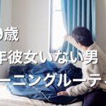 mqdefault 145 150x150 - 【モーニングルーティーン】一人暮らし29歳5年彼女いない東京独身男子/リアルな休日の朝の過ごし方/Morning routine/GRWM/아침의 일상