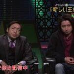 mqdefault 164 150x150 - 「新しい王様 Season2」予告動画④ Paraviで独占配信中!