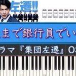 mqdefault 187 150x150 - ドラマ『集団左遷(サントラ)』最後まで銀行員でいたい  Piano Cover