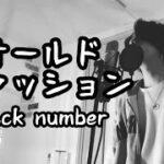 mqdefault 199 150x150 - オールドファッション/ back number ( 原曲キー ) ドラマ『大恋愛~僕を忘れる君と』主題歌【フル歌詞付き】 しゅん - シズクノメ -