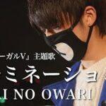 mqdefault 221 150x150 - 【フル】イルミネーション / SEKAI NO OWARI 〈Cover〉ドラマ『リーガルV』主題歌