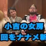 mqdefault 250 150x150 - 小吉の女房ナナメ斬り 第二回 の巻