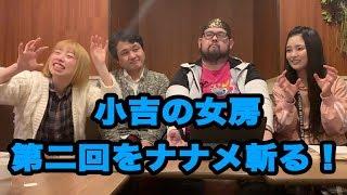 mqdefault 250 - 小吉の女房ナナメ斬り 第二回 の巻