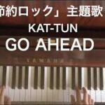 mqdefault 255 150x150 - 🌱🎹【弾いてみた】KAT-TUN「GO AHEAD」/ドラマ「節約ロック」の主題歌【ピアノ】