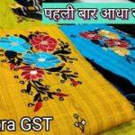 mqdefault 272 150x150 - ऑफर का फायदा उठाओ NO EXTRA GST Cheapest Cotton ladies suit wholesale market delhi chandni chowk