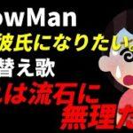 mqdefault 298 150x150 - 【替え歌】90%の人間が共感する、『君の彼氏になりたい。』 【SnowMan/君彼】