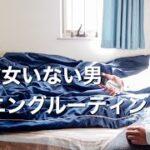 mqdefault 307 150x150 - 【モーニングルーティーン】一人暮らし29歳5年彼女いない東京独身男子/リアルな平日仕事前の朝/Morning routine/GRWM/아침의 일상