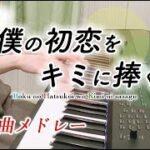 mqdefault 327 150x150 - 【楽譜】僕の初恋をキミに捧ぐ 2曲メドレー【ピアノ】