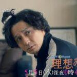 mqdefault 340 150x150 - 【歌詞付き】umbrella(アンブレラ)/SEKAI NO OWARI(セカオワ) ドラマ「竜の道」主題歌