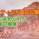 mqdefault 357 150x150 - 【ティムナ国立公園】で見つかった3000年前の紫のウール ソロモン王の衣服⁉️