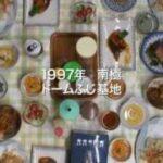mqdefault 366 150x150 - 南極料理人(Antarctic cook) Trailer 1