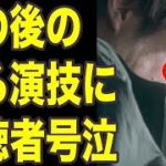 "mqdefault 385 150x150 - 僕とシッポと神楽坂、相葉雅紀の""あの演技""に視聴者号泣!"