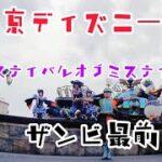 mqdefault 400 150x150 - 【ザンビ最前】フェスティバルオブミスティーク 2019.10.21  1ステ