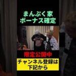 mqdefault 432 150x150 - としみつのまんぷく家ボーナスが確定した!【東海オンエア】#shorts