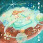 mqdefault 482 150x150 - Aurora   BUMP OF CHICKEN グッド・ワイフ【どうぶつの森島メロ&しずえさんの歌】#shorts
