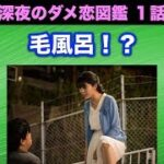 mqdefault 505 150x150 - 【深夜のダメ恋図鑑 1話 感想】男でも楽しめるドラマ?