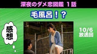 mqdefault 505 320x180 - 【深夜のダメ恋図鑑 1話 感想】男でも楽しめるドラマ?