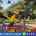 mqdefault 515 150x150 - 大灣區投資王特輯:帶你遊中山 紫馬嶺公園🧩🏞️