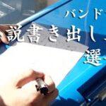 mqdefault 522 150x150 - 藁科組 『芥川賞を目指せ!バンドマン小説書き出し王選手権』