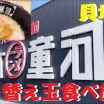mqdefault 524 150x150 - 【まんぷくMAX】河童ラーメン本舗では珍しい替え玉食べ放題!替え玉はセルフスタイル!キムチや漬物も取り放題!