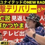 mqdefault 538 150x150 - まんぷくユナイテッドのニューラジオ0(ZERO)#22 2021.8.17 ゲスト:衝撃デリバリーさん
