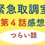 mqdefault 572 150x150 - 【緊急取調室】第4話感想〜傑作ドラマ キントリ