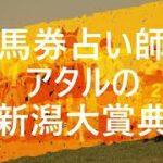 mqdefault 65 150x150 - 馬券占い師アタルの新潟大賞典2019
