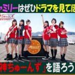 mqdefault 690 150x150 - ドラマ・神ちゅーんずを語ろう!【約3分で語るシリーズ】