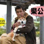 mqdefault 70 150x150 - 《柴公園》Shiba-Park │ 10.25 無汪不利