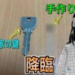 mqdefault 95 150x150 - 【部屋侵入計画】仁ママのマネして家の合鍵を作ってみた【浦安鉄筋家族】