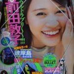 mqdefault 168 150x150 - Japanese comics 2015 7 20 前田敦子 FAIRY TAIL 50 高嶺と花