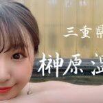 mqdefault 185 150x150 - 【温泉】三重県にある榊原温泉へ日帰り旅♪【貸切露天風呂】