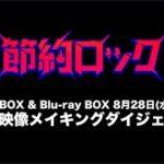 mqdefault 241 150x150 - 【公式】シンドラ「節約ロック」メイキングダイジェスト映像公開!