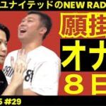 mqdefault 270 150x150 - まんぷくユナイテッドのニューラジオ0(ZERO)#29 2021.10.05