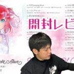 mqdefault 28 150x150 - 【ラブライブ】LoveLive! Sunshine!! Kurosawa Ruby Second Solo Concert Album ~THE STORY OF FEATHER~黒澤ルビィ