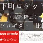 mqdefault 299 150x150 - 下町ロケット - メインテーマ (服部隆之) ギター (楽譜 & タブ譜)