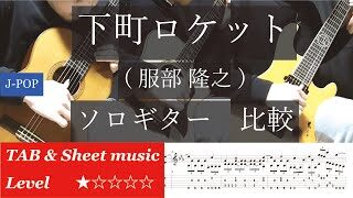 mqdefault 299 320x180 - 下町ロケット - メインテーマ (服部隆之) ギター (楽譜 & タブ譜)