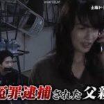 mqdefault 320 150x150 - 【検察側の罪人】嵐 二宮和也さん『役者目線から見た怒るシーンの中にある冷静な演技の駆け引き』