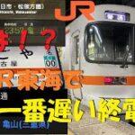 mqdefault 74 150x150 - 【JR東海で一番遅い終電】名古屋発亀山行き最終列車に乗ってきた